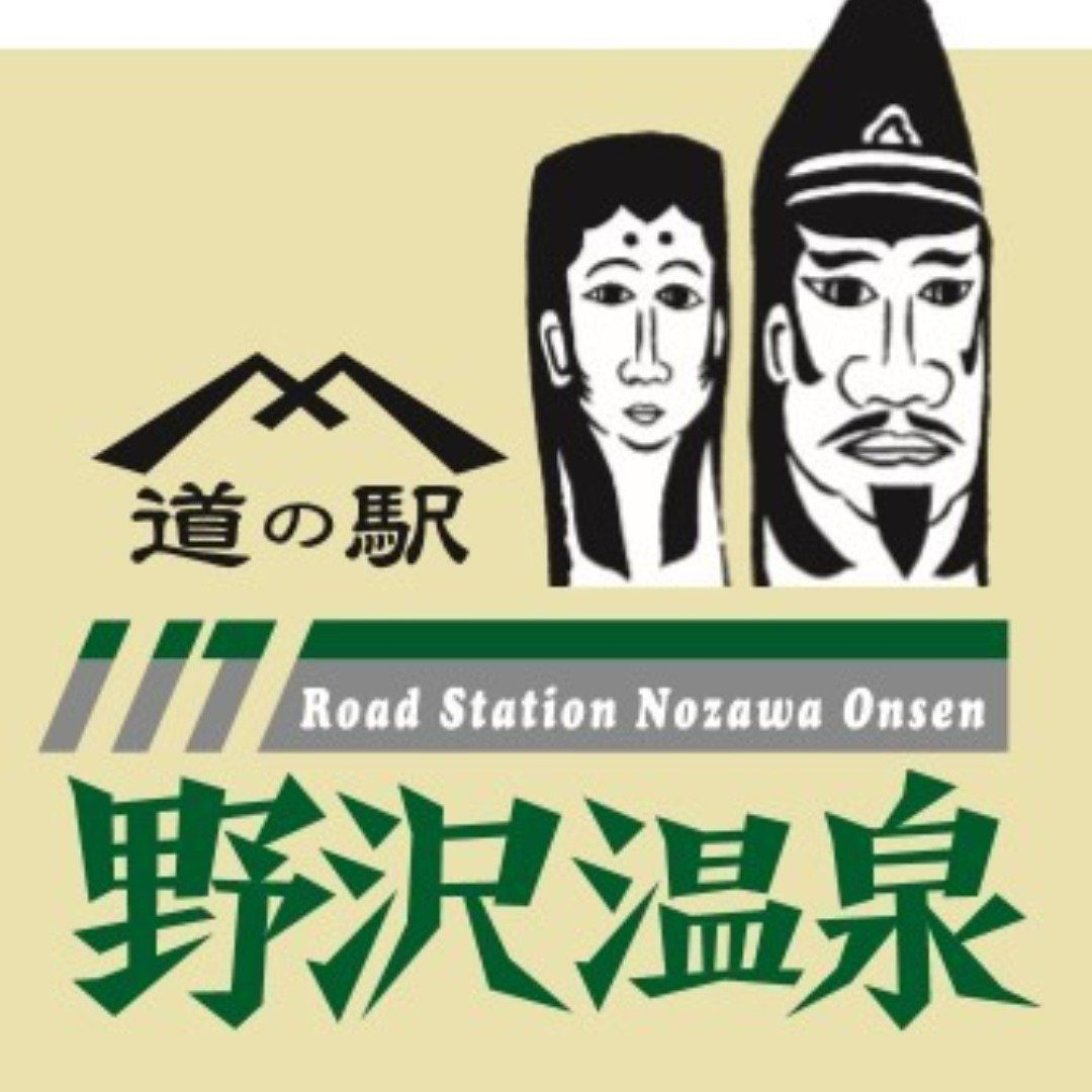 道の駅野沢温泉